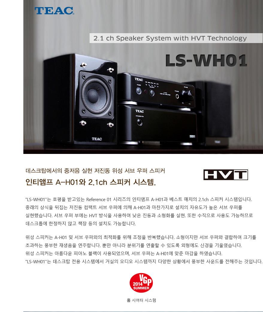ls-wh01_1.jpg